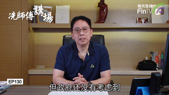 冼國林:為政者切忌用人唯親,有錯不改,資敵誤國