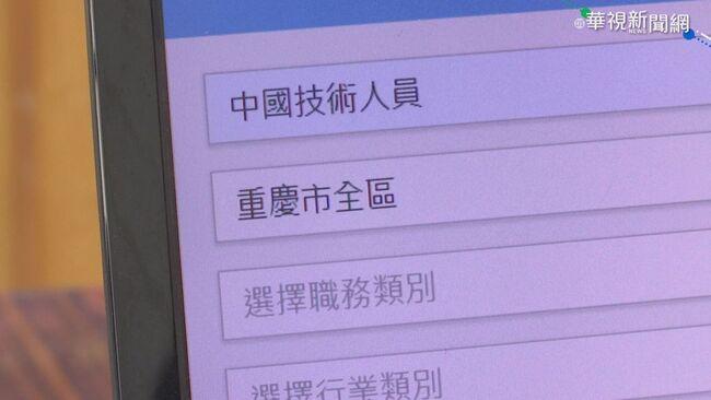 禁登中國職缺廣告 社群網站恐成漏洞