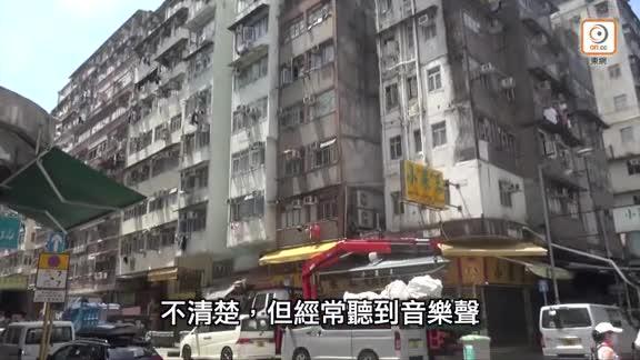 深水埗福榮街大廈現變種確診 居民揭有南亞人屢搞派對
