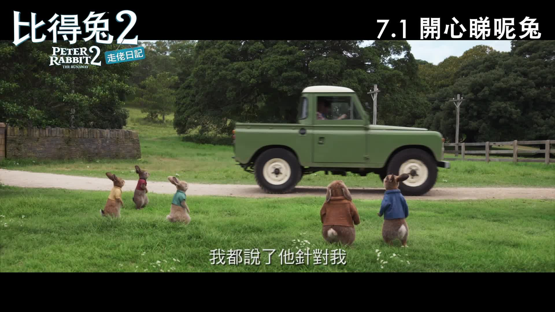 《比得兔2:走佬日記 (英語版)》電影預告
