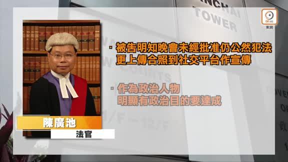 去年6.4非法集結案 黃之鋒岑敖暉等人判囚4至10個月
