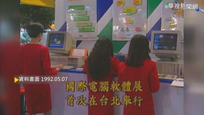 【歷史上的今天】國際電腦軟體展 首次在台北舉行