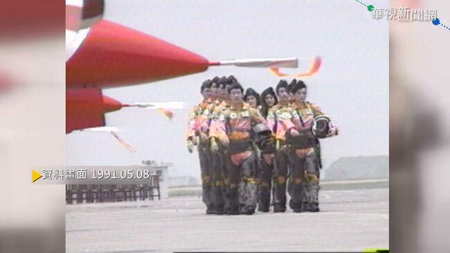 【歷史上的今天】空軍官校招收女兵 女飛行員翱翔天際