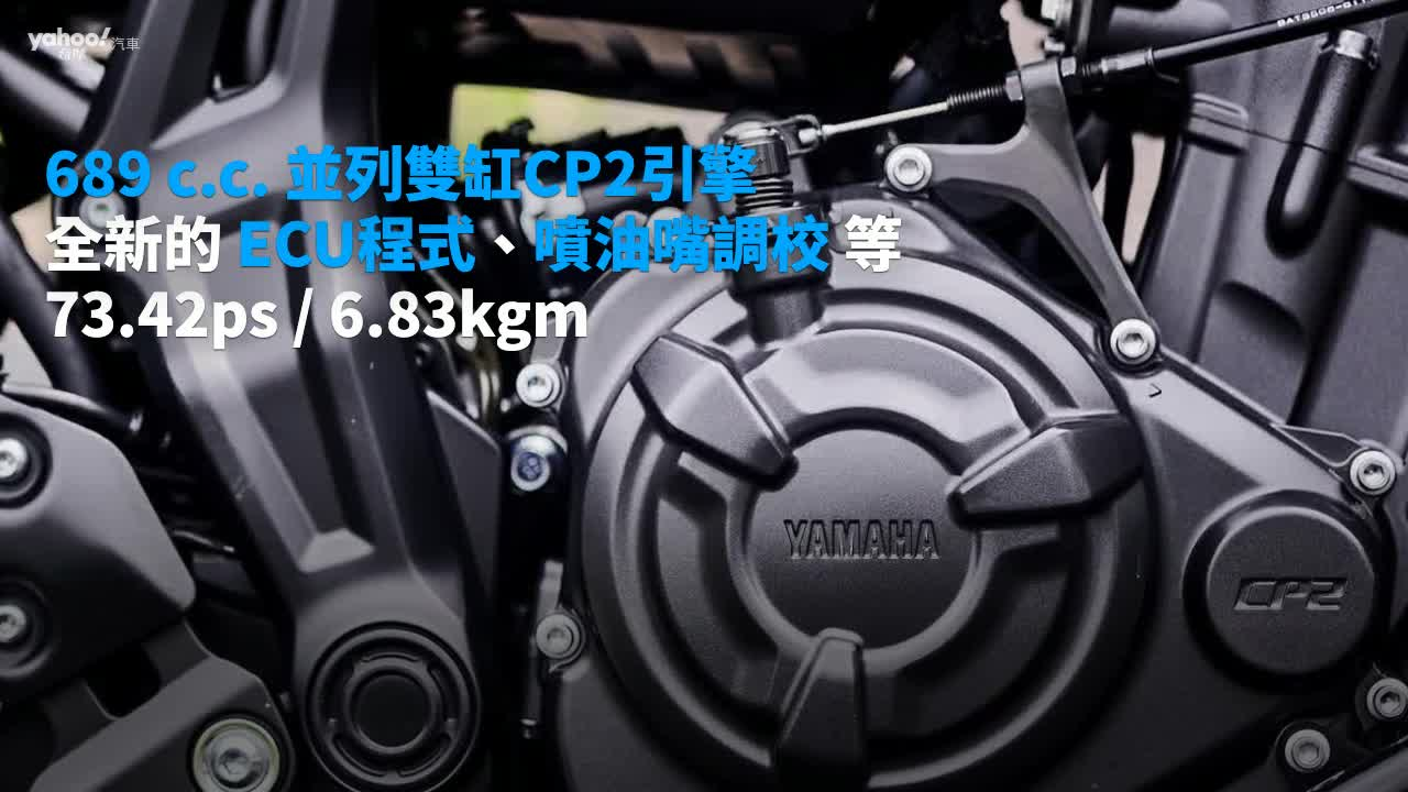 【新車速報】2021 Yamaha MT-07小小改花蓮試駕!再探親切可控雙缸好夥伴!