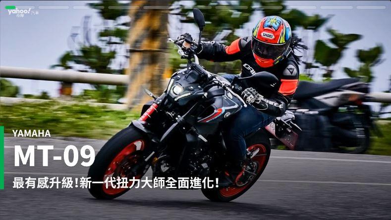 【新車速報】2021 Yamaha MT-09全面革新花蓮試駕!改頭換面彷如全新車型!