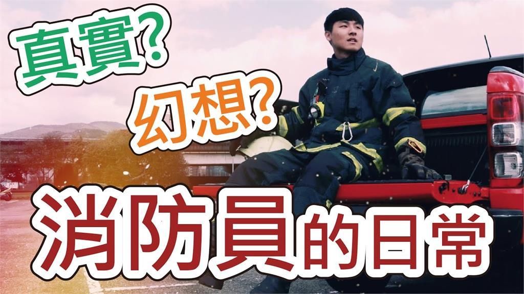 80%工作量是救人!消防員親揭上班24小時日常
