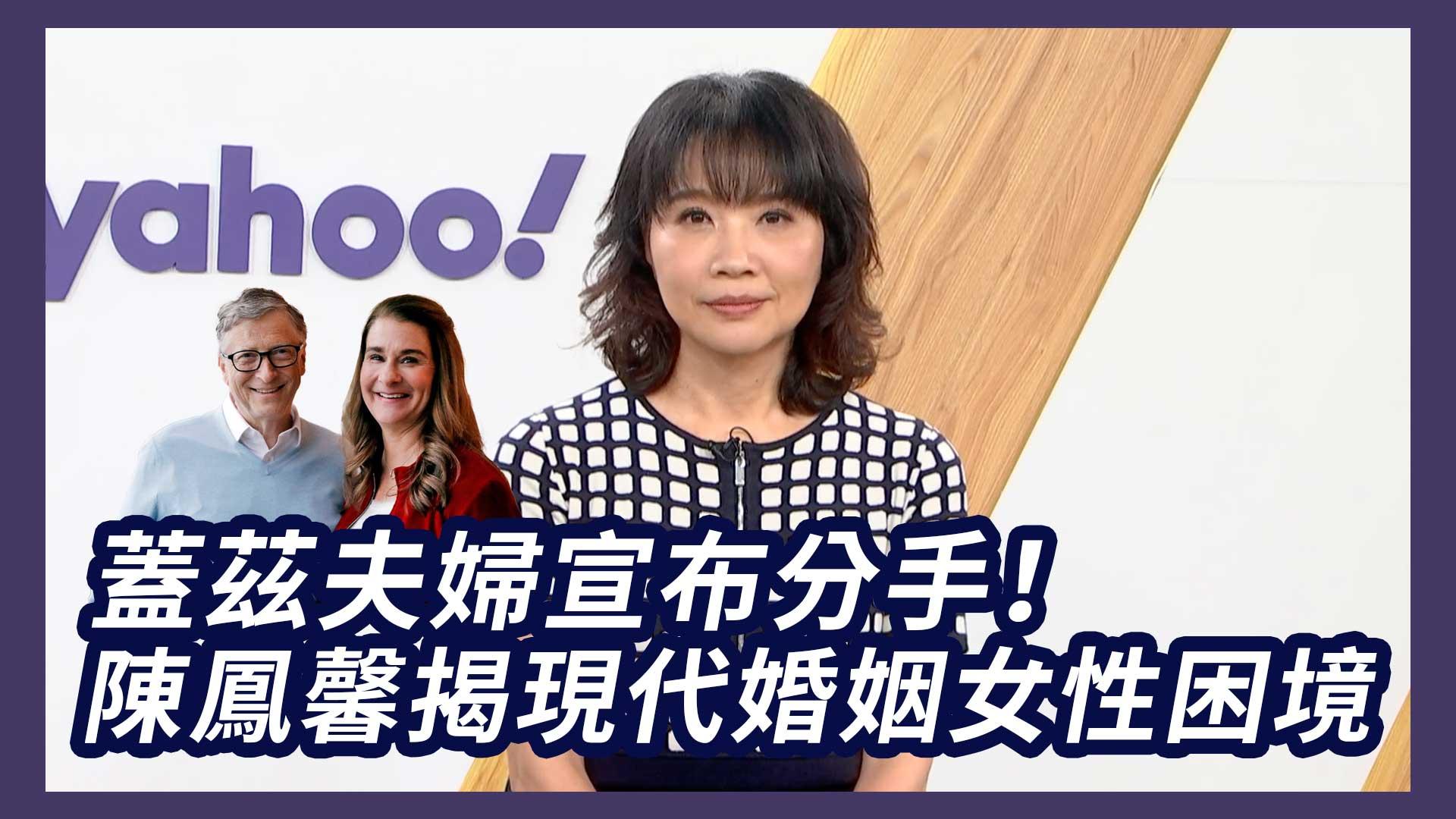 抹去蓋茲姓氏的梅琳達 陳鳳馨:給男人們上了最好的一堂課