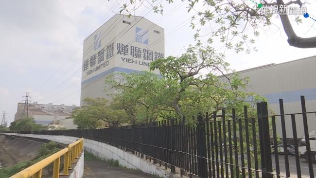 燁聯鋼鐵火警不影響產能 股價震盪