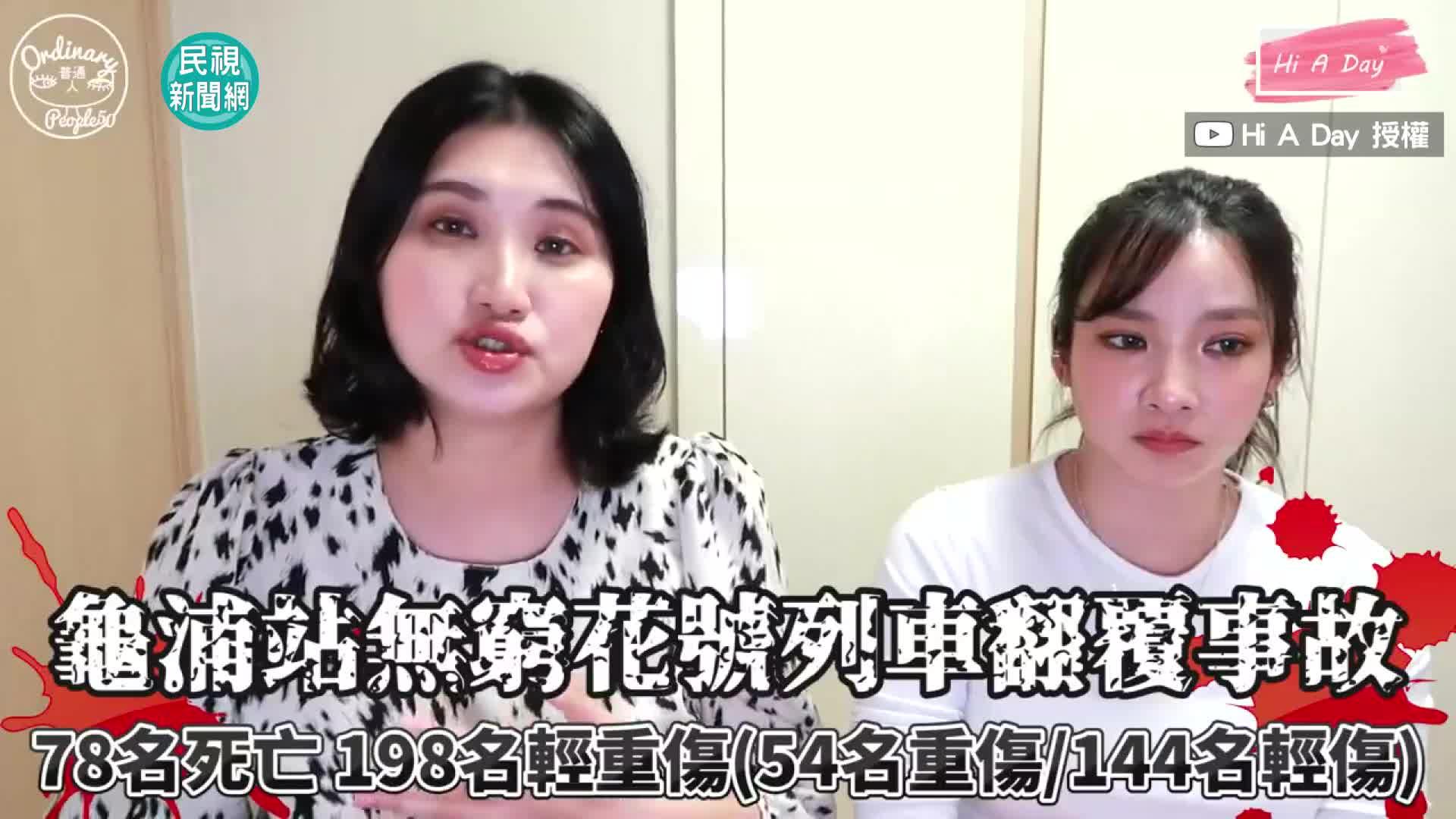 太魯閣號翻版 南韓「無窮花號」出軌史上最慘重