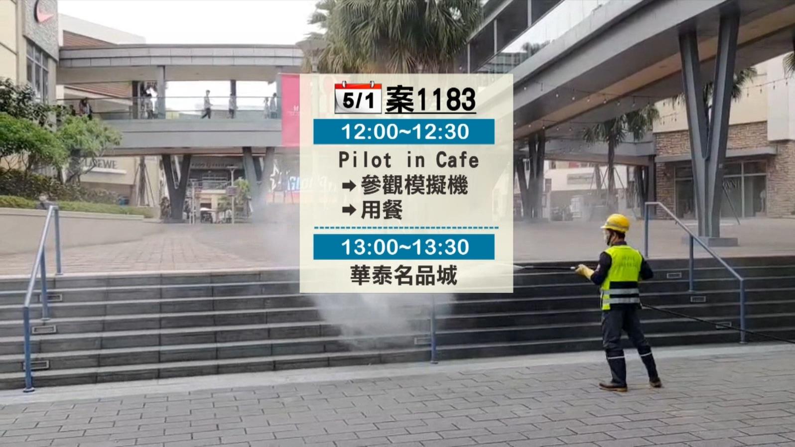 案1183足跡消毒! 咖啡廳深鎖 華泰全額補助500員工打疫苗