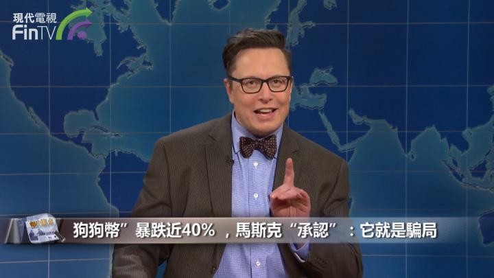 """""""狗狗幣""""暴跌近40% ,馬斯克""""承認"""":它就是騙局"""