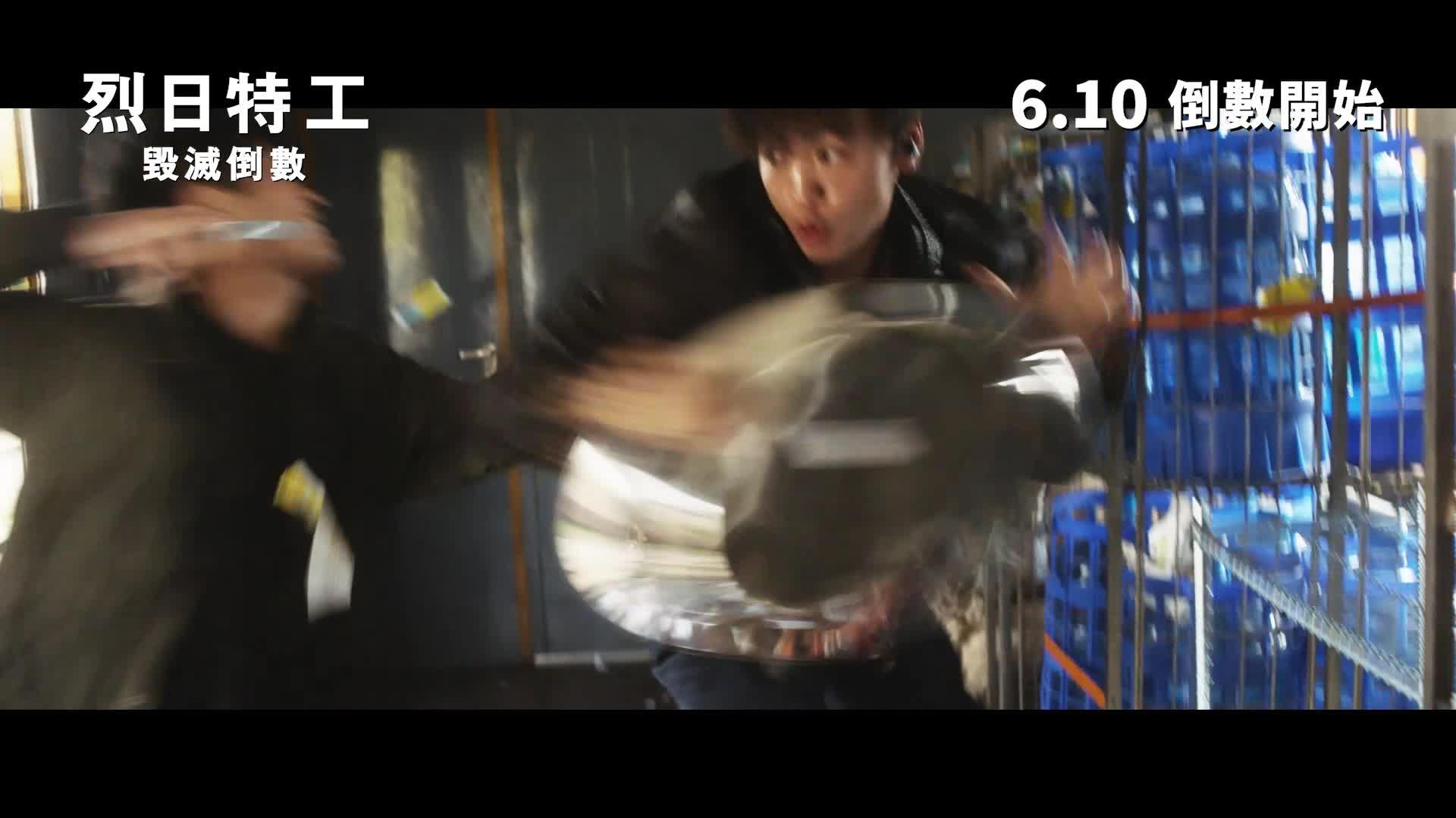 《烈日特工:毀滅倒數》電影預告