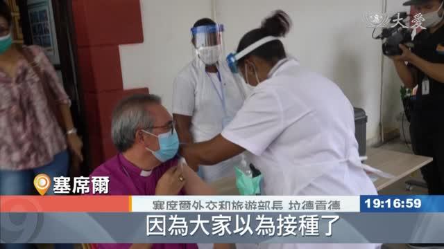 塞席爾疫苗完全接種破6成 病例數仍激增