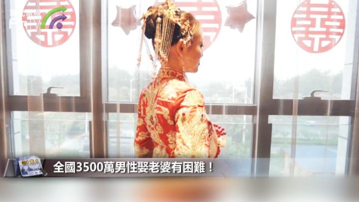 全國3500萬男性娶老婆有困難!