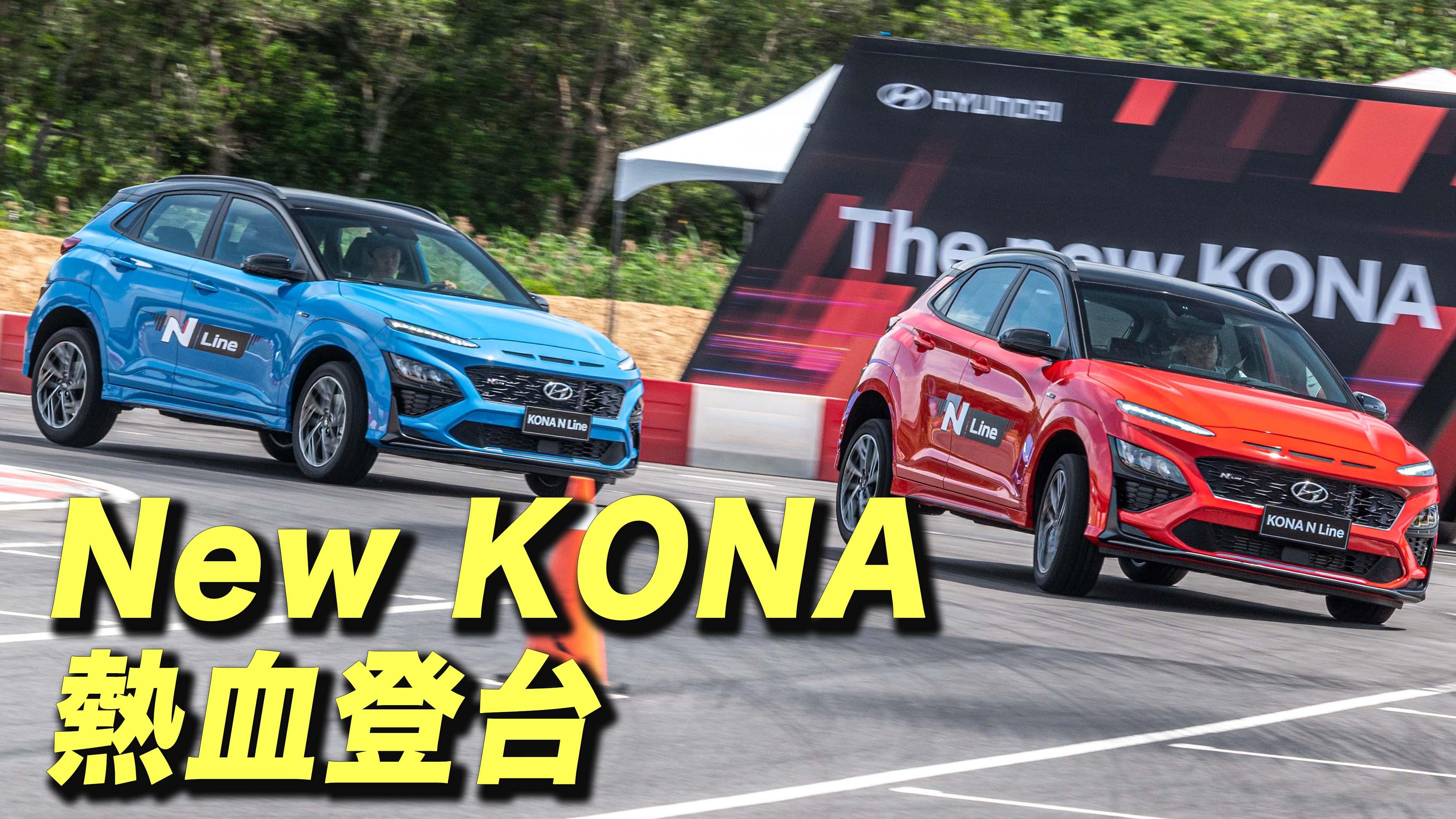 【HD影片】N Brand首款力作!KONA / KONA N Line 小改款登場!