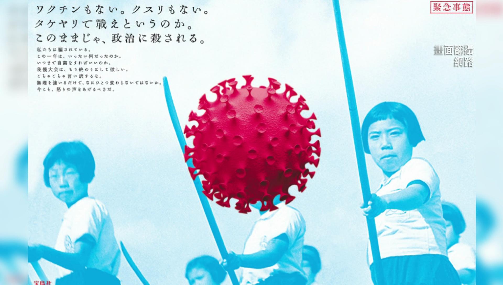 疫情失控! 大阪死亡率比印度高 日媒:我們將被政府殺死