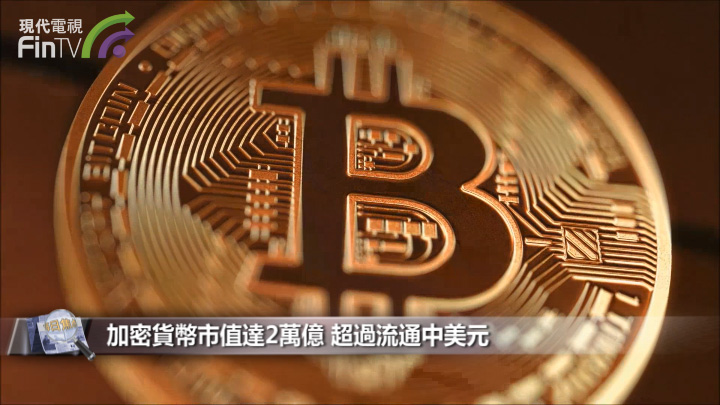 加密貨幣市值達2萬億 超過流通中美元