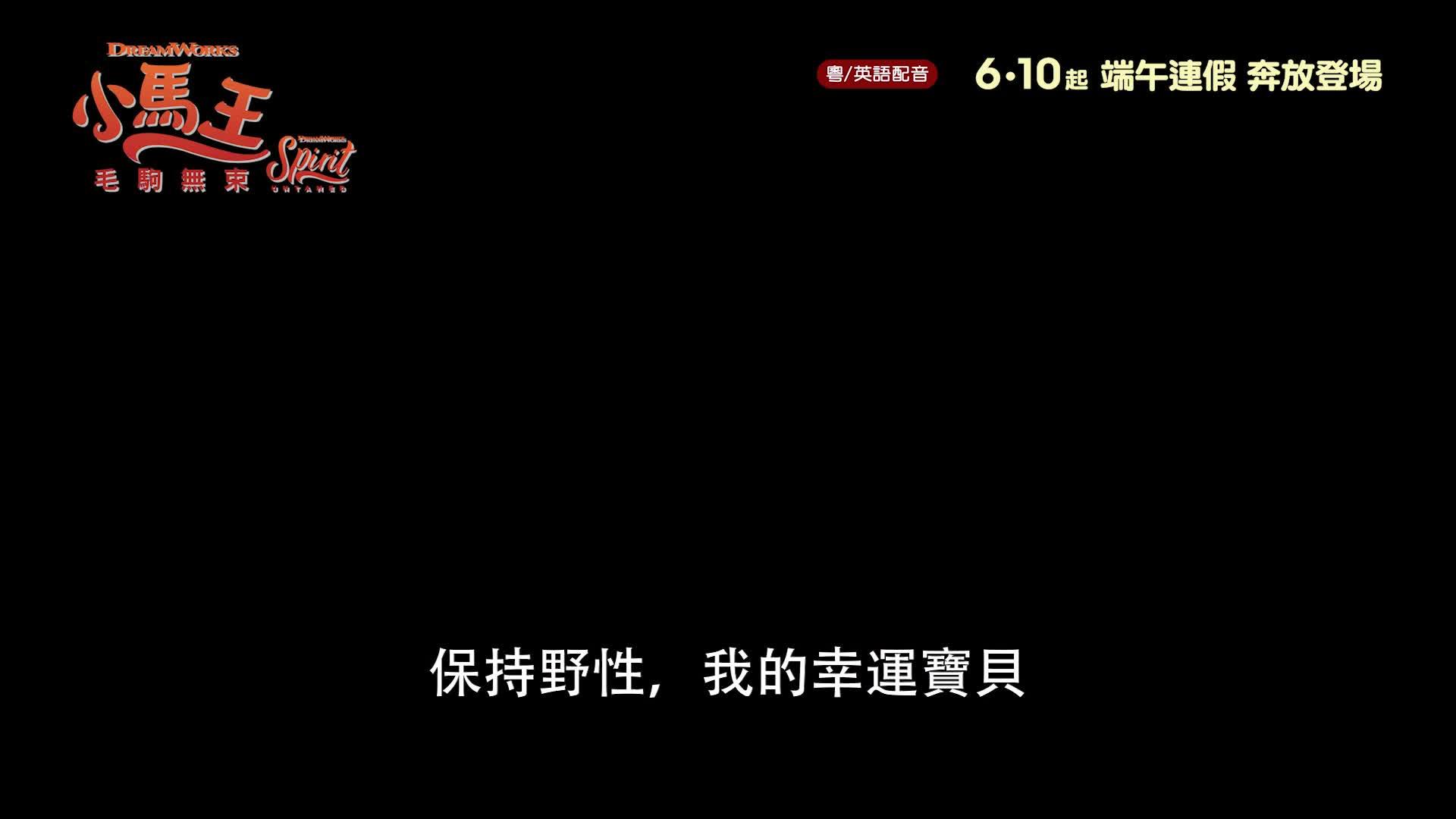 《小馬王:毛駒無束》電影預告