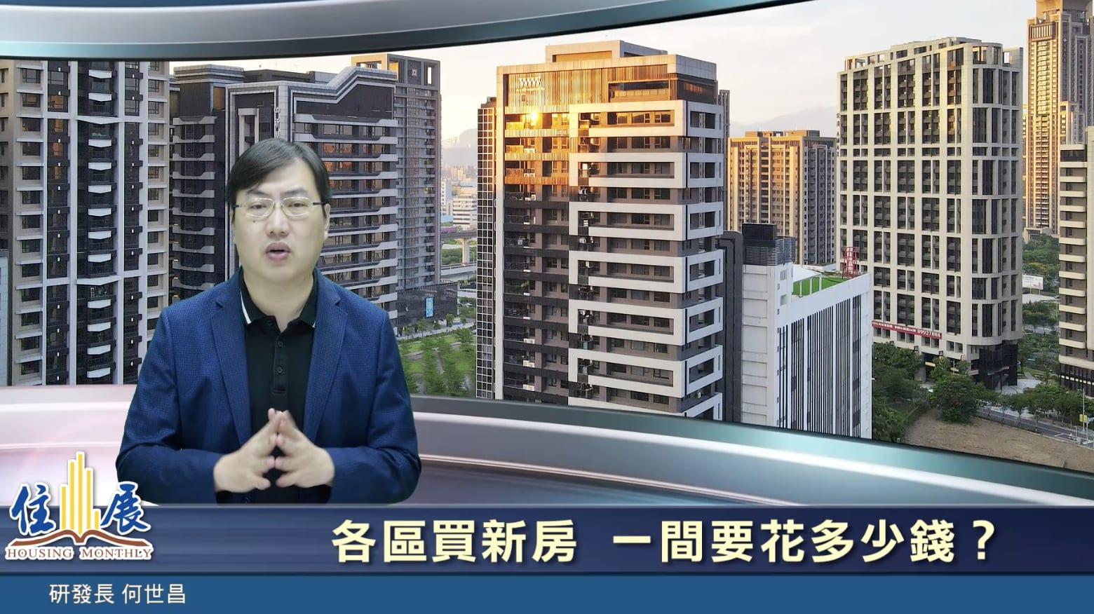 焦點新聞》區域豪宅奪魁戶 新建案鑲金門牌前十區