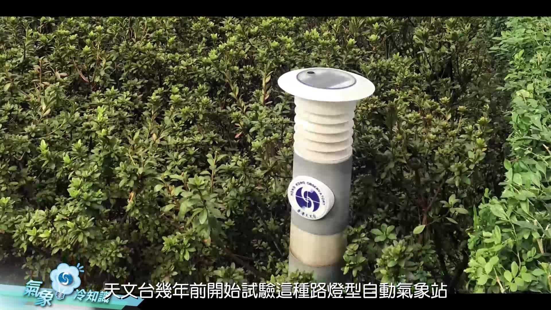 路燈型自動氣象站