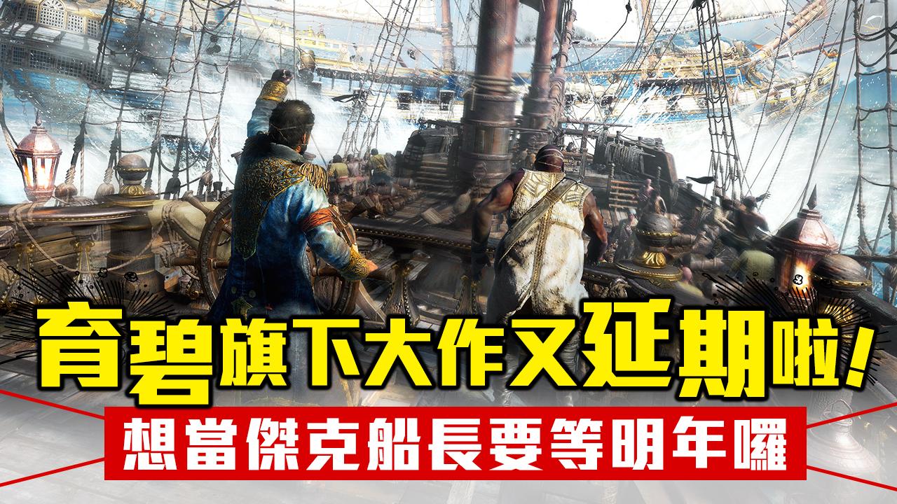 育碧開放世界海戰大作再度延期!想扮演海盜或許得等明年囉