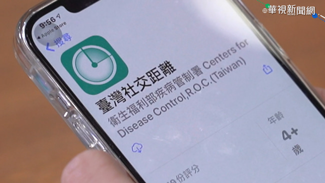 下載台灣社交距離APP 可抽500元禮券