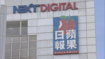 壹傳媒:壹傳媒及蘋果日報運作及資金不受影響