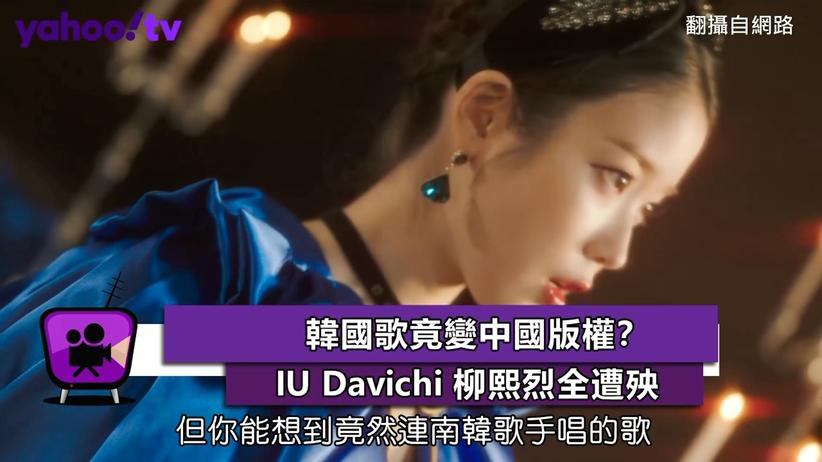 韓國歌竟變中國版權?IU Davichi 柳熙烈全遭殃