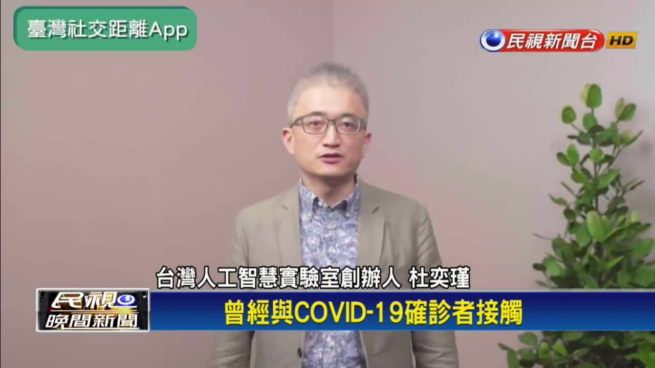 科技防疫!蔡總統宣傳「台灣社交距離App」
