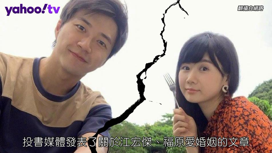 福原愛、江宏傑被指離不了婚 日評論家斷言嫁錯人!
