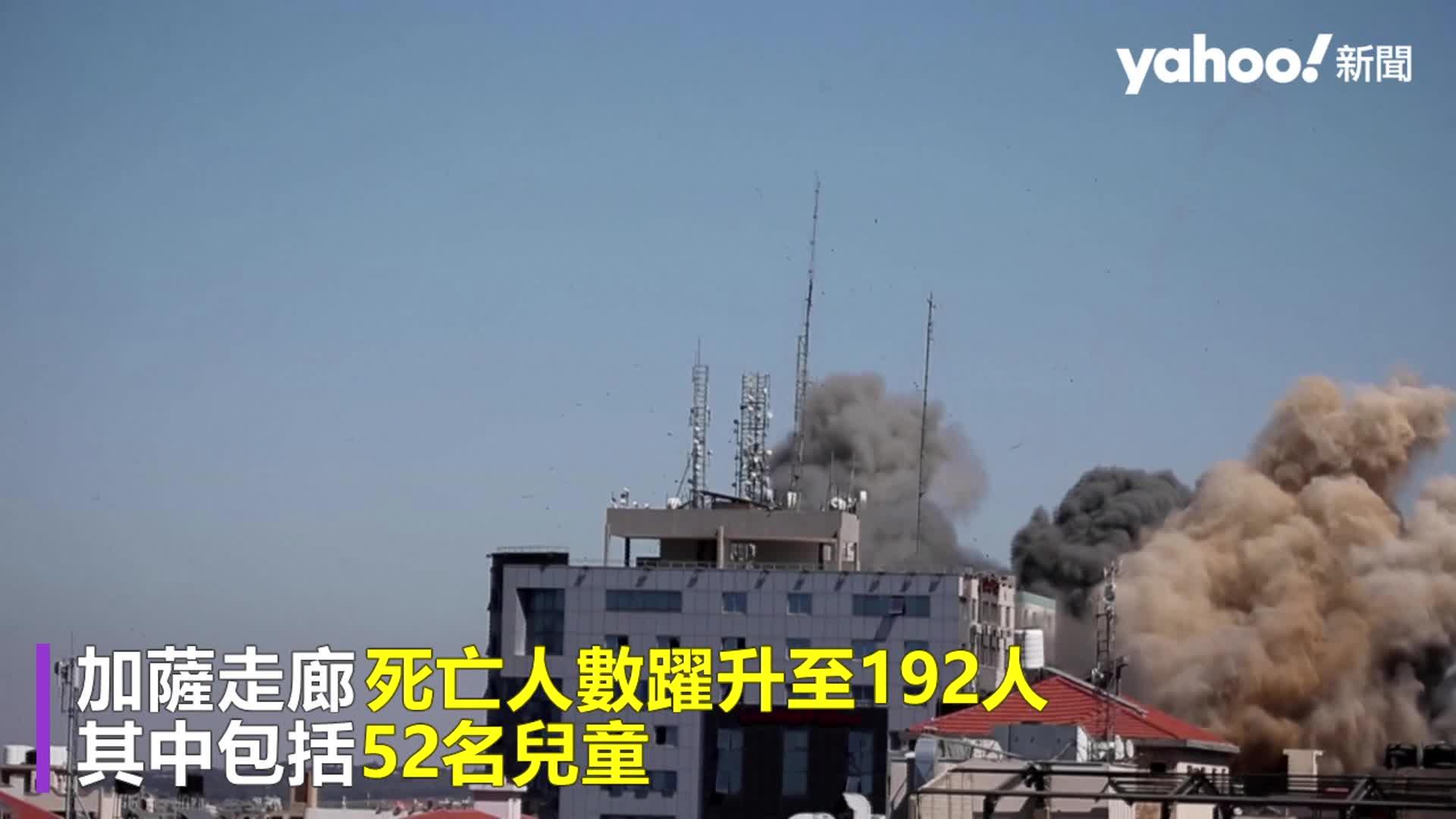 以色列炸毀美聯社等媒體辦公大樓 爆炸前記者急撤畫面曝光