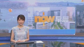 【晨早新聞重點】(5月18日)