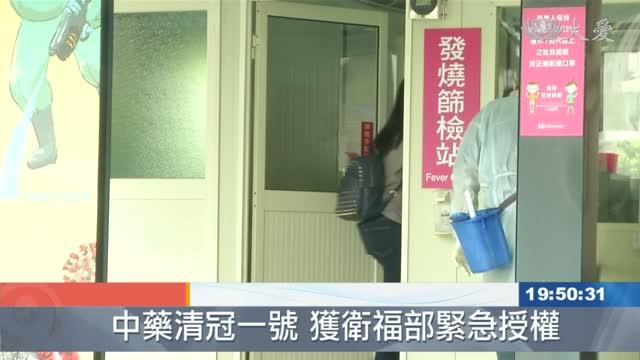 中藥清冠一號 獲衛福部緊急授權