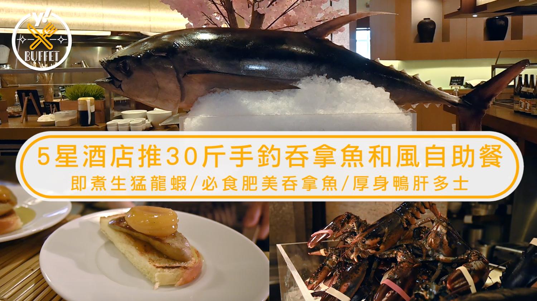 自助餐優惠|尖沙咀凱悅酒店咖啡廳推任食巨型30公斤手釣吞拿魚Buffet!必食即煮生猛龍蝦/五星級鴨肝多士