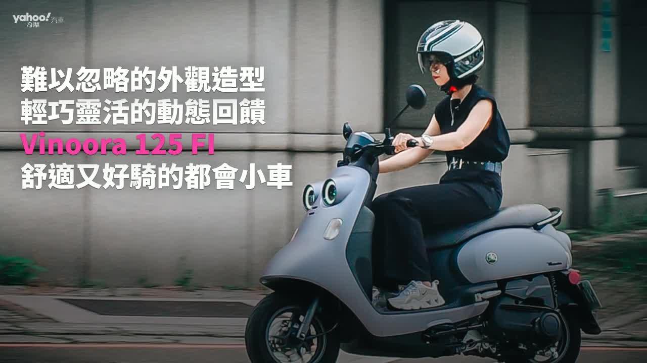 【新車速報】2021 Yamaha Vinoora 125 FI桃園試駕!讓人愛不釋手的都會騎行種!