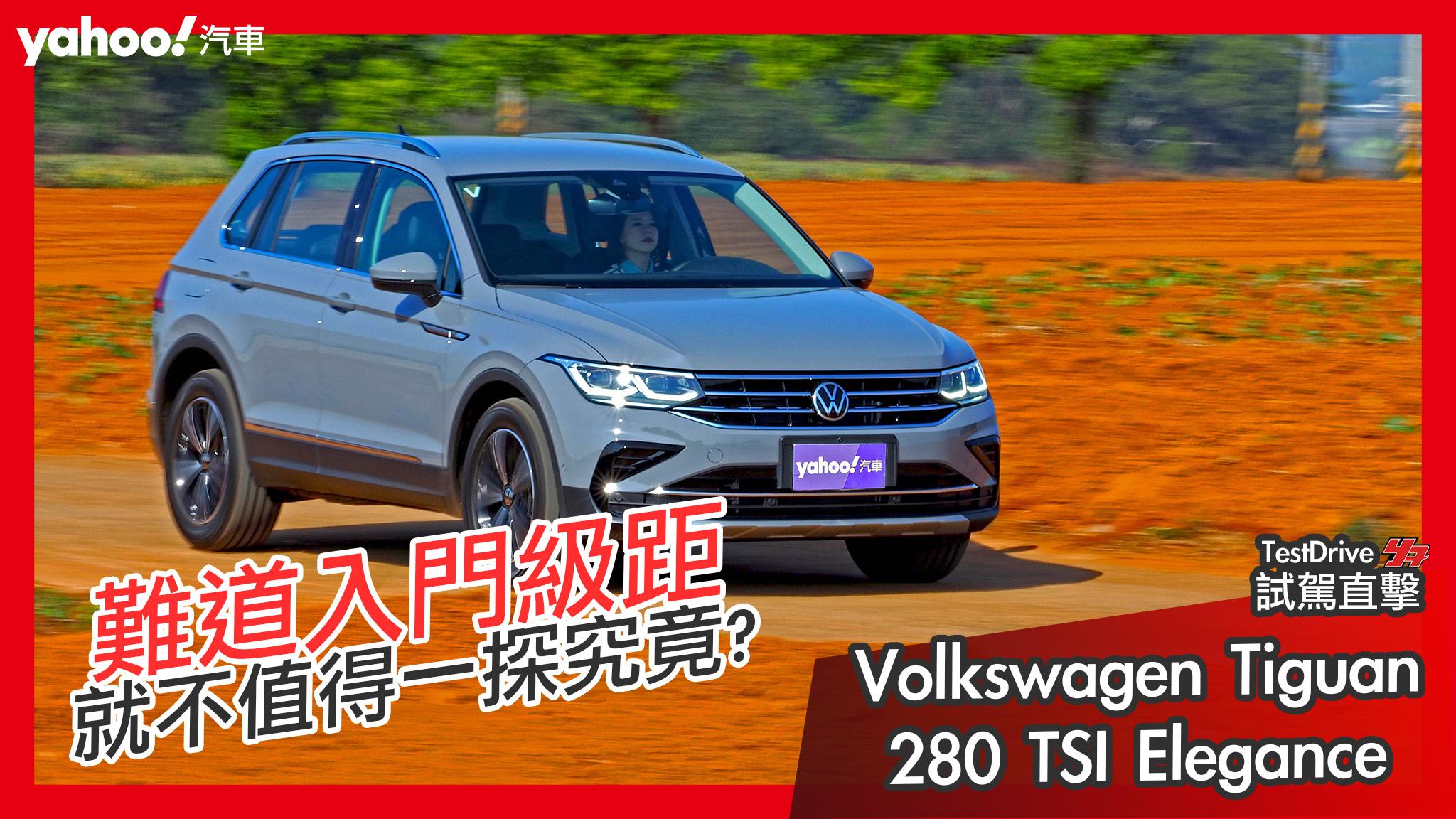 【試駕直擊】2021 Volkswagen Tiguan 280 TSI Elegance林中試駕!難道入門級距就不值得一探究竟?