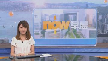 【晨早新聞重點】(5月20日)