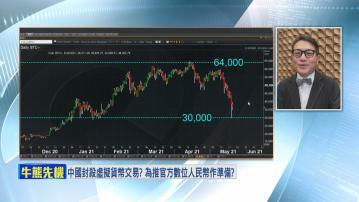【專家分析】中國「封」死虛幣?