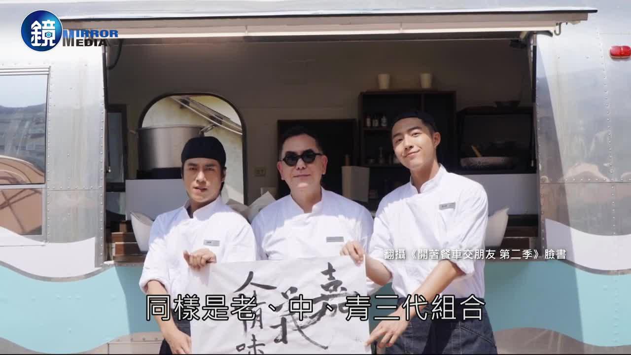 【探照鏡】美食實境秀搭檔難尋 黃秋生胡宇威合作告吹|鏡週刊