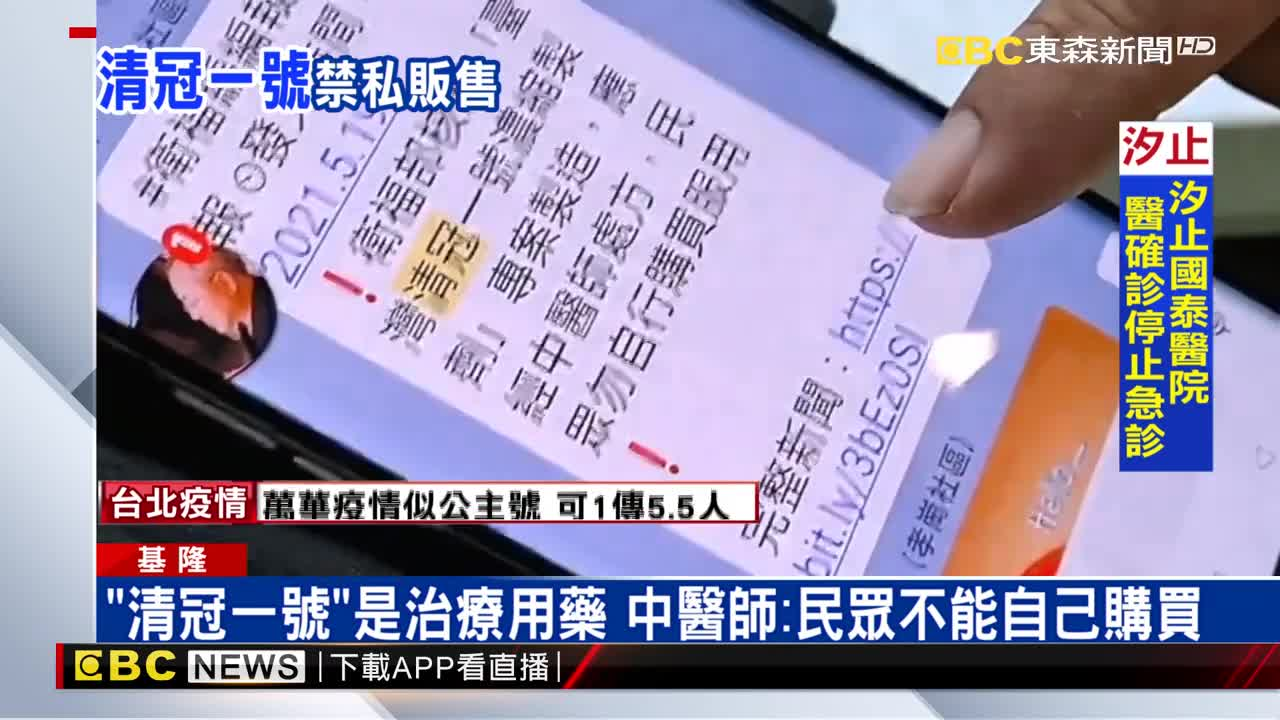 前市議員發「清冠一號」配方給里民抓藥 中醫師:萬萬不可