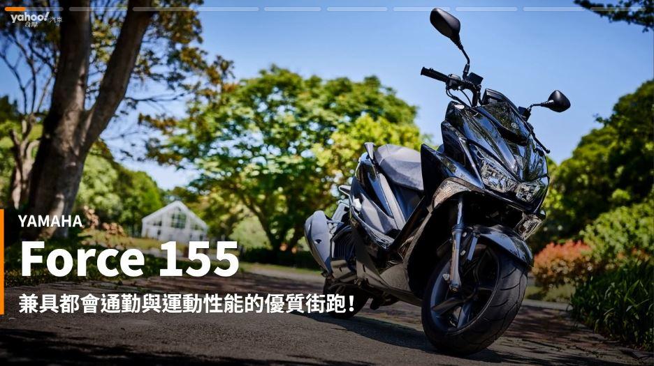 【新車速報】2021 Yamaha Force 155桃園山徑試駕!平衡依舊無可挑剔!
