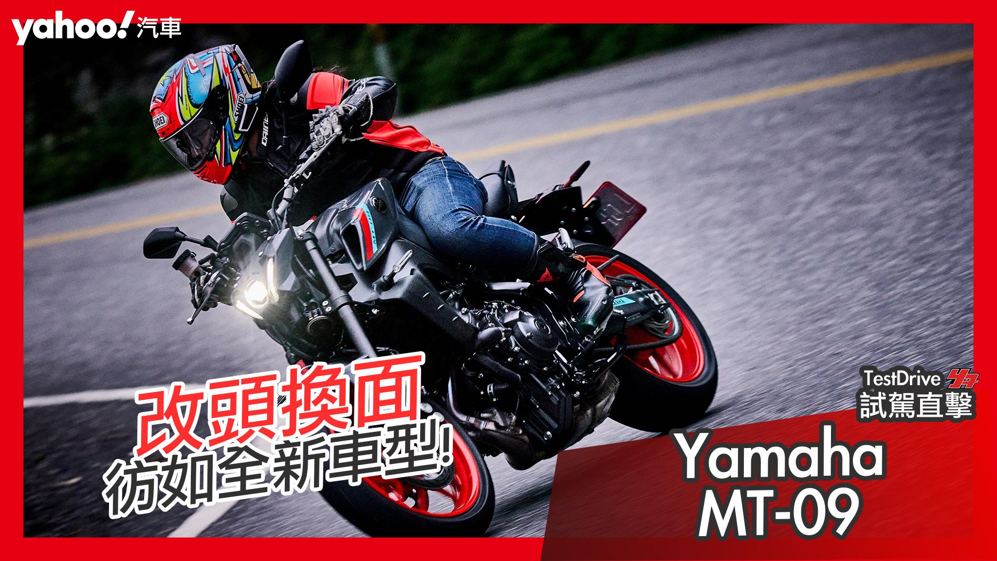 【試駕直擊】2021 Yamaha MT-09全面革新花蓮試駕!改頭換面彷如全新車型!