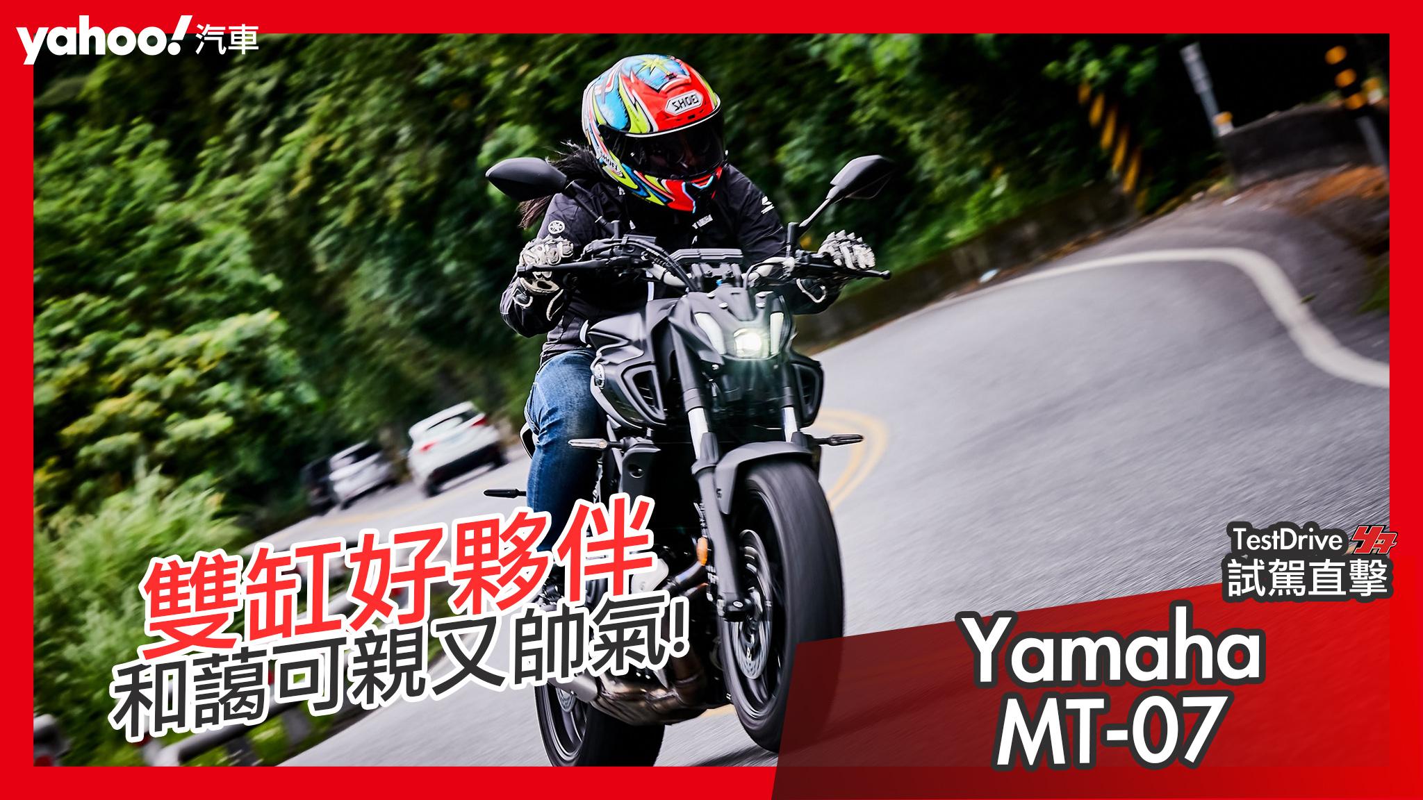 【試駕直擊】2021 Yamaha MT-07小小改花蓮試駕!再探親切可控雙缸好夥伴!