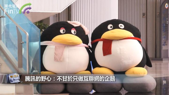 騰訊的野心:不甘於只做互聯網的企鵝