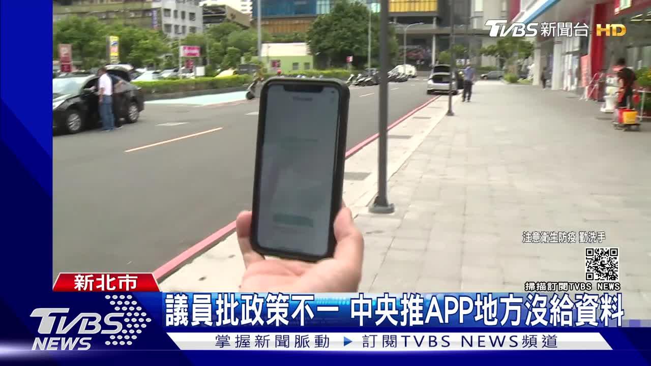 """雙北不再公布確診足跡 市議員爆""""台灣社交距離APP""""無用"""