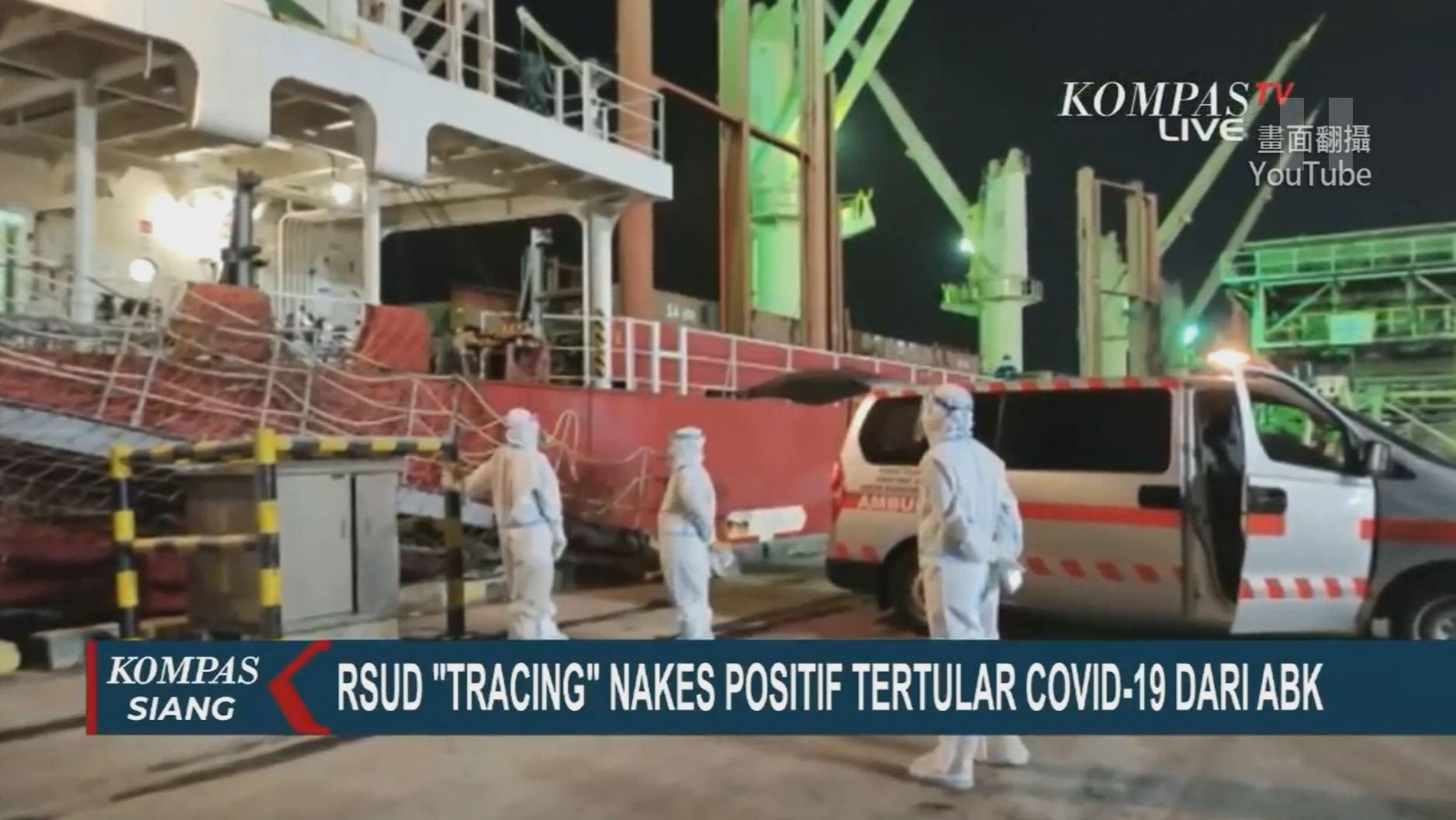 曾停靠印度! 印尼貨船13船員染疫「傳42醫護」