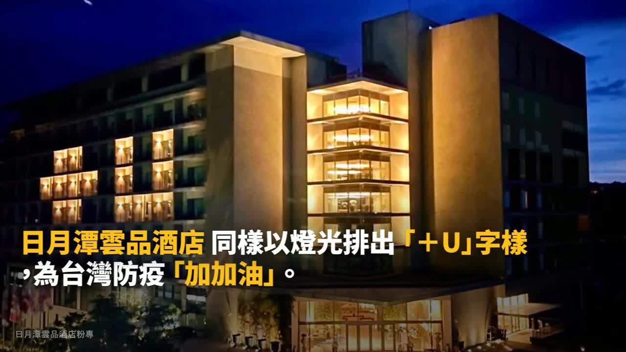 Yahoo精選暖新聞(5/24-5/30):台灣防疫加油! 全台景點暖心點燈祈福