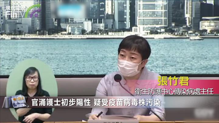 再有外傭確診變種病毒 官涌護士疑受疫苗病毒株污染