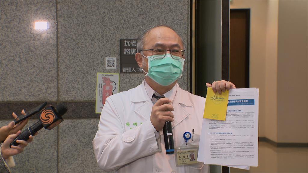 台大醫院傳醫師趁疫情偷放長假 院長公開信譴責