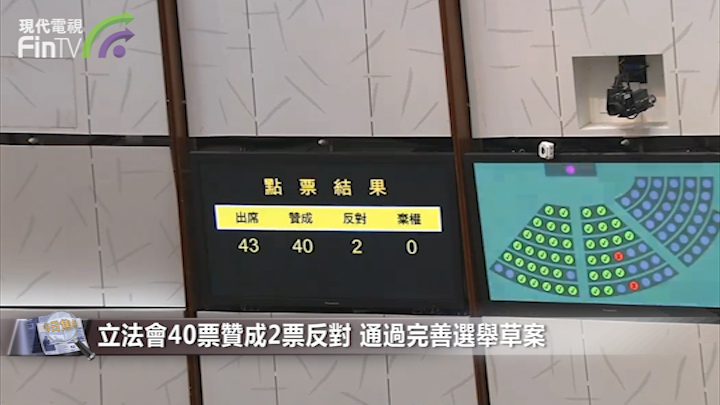 立法會40票贊成2票反對通過完善選舉草案